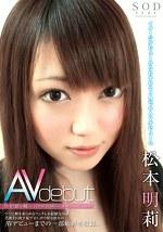 AV debut 松本明莉