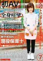 シロウトハンター2 大田区編 7