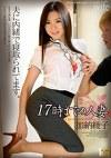 17時までの人妻 夫に内緒で寝取られてます。 加納綾子