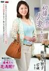 初撮り人妻ドキュメント 林原早智子 四十七歳