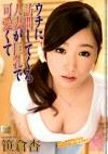 ウチに訪問してくる人妻が巨乳で可愛くて 笹倉杏