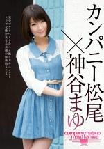 カンパニー松尾×神谷まゆ