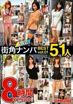 街角&浜辺ナンパ BEST vol.01 51人 8時間