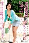 新任家政婦のいやらしい浮きブラ乳首 内田亜子 三十五歳