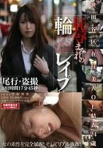 世田谷区在住美人OL結衣24歳 恥辱まみれの輪姦レイプ