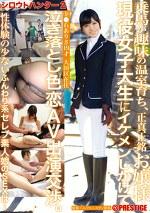 シロウトハンター2 大田区編 9