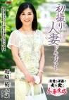 初撮り人妻ドキュメント 坂崎椛 四十二歳