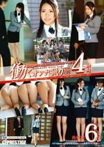 働くオンナ猟り vol.08