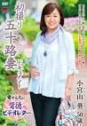 初撮り五十路妻ドキュメント 小宮山葵 五十歳