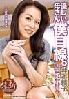 優しい母さん僕目線。 井上綾子