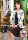 初撮り五十路妻ドキュメント 庄司優喜江 五十歳