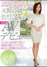 濡れ過ぎる美尻人妻 天野詩織 35歳 AVデビュー