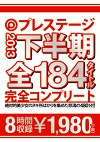 PRESTIGE 2013下半期 全184タイトル完全コンプリート