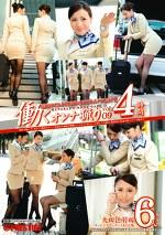 働くオンナ猟り vol.09