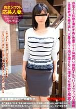完全シロウト、応募人妻。 お金よりも性欲を満たす為に応募してきた36歳ロリ顔奥さんは、ハードファックの連続に痙攣絶頂を繰り返し、大量の精子を浴び溜まりに溜まった性欲を開放する。 東京都豊島区北大塚在住/長門満里奈/36歳/専業主婦/結婚2年目/子供無し