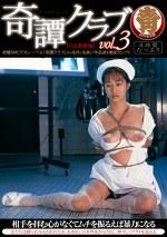 奇譚クラブ vol.3 【白衣緊縛編】 4時間たっぷり