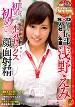 SOD宣伝部 入社2年目 浅野えみ カメラの前で思いっきり感じた、初めての本気セックス 初めての顔面射精