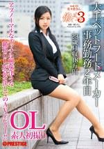 働くオンナ3 Vol.13