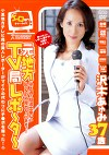 元地方TV局レポーター 沢木あゆみ37歳