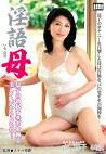 淫語母 息子の勃起チ〇ポを操る美しく、いやらしい母・・・ 古川祥子 四十四歳