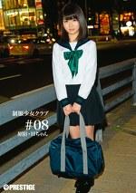 制服少女クラブ #08 原宿・Hちゃん