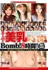 スーパー美乳Bomb! 8時間
