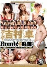 スーパー吉村卓Bomb! 8時間