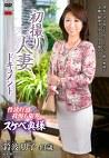 初撮り人妻ドキュメント 鈴波朋子 四十三歳