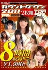 h.m.p カウントダウン 2011総決算 8時間 TOP50