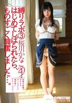 縛りラボ 3 桜川かなこ 20才