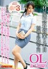 働くオンナ3 Vol.15
