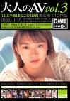 大人のAV vol.3 まとめて10作品【ほぼ本編まるごと収録】