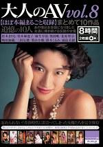 大人のAV vol.8 まとめて10作品【ほぼ本編まるごと収録】