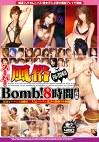 スーパー風俗Bomb! 8時間