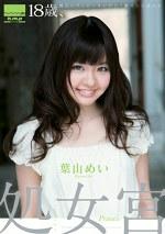 処女宮 ~Princess~ 葉山めい 18歳、純白のワンピースが似合う無邪気な女の子