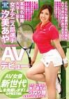 某有名体育大学1年 女子テニス部選手 汐美あや AVデビュー