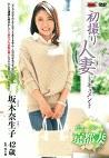 初撮り人妻ドキュメント 坂木奈生子 四十二歳