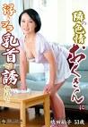 隣の色情おくさんに浮きブラ乳首で誘われて 橋田敏子 五十三歳