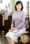初撮り五十路妻ドキュメント 神谷朱音 五十五歳