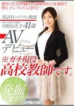 英語科ベテラン教師 今野由美子 41歳 AVデビュー