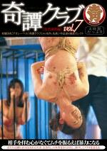 奇譚クラブ vol.7 【監禁調教編】 4時間たっぷり