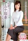 初撮り五十路妻ドキュメント 新川千尋 五十歳