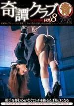 奇譚クラブ vol.8 【女子校生緊縛編】 4時間たっぷり