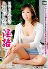 となりの清楚な奥様が突然淫語で・・・ 新川千尋 五十歳