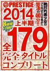PRESTIGE 2014上半期 全179タイトル完全コンプリート