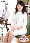 初撮り人妻ドキュメント 琴平涼子 四十五歳