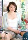 息子のチ○ポを躾姦 沢田智恵 五十六歳
