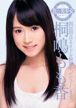 真★美少女 桐嶋もも香 国民的AVアイドル候補生、デビューします。