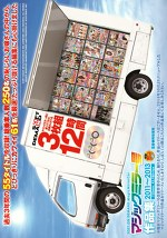SOFT ON DEMAND マジックミラー号作品集2011~2013 12時間
