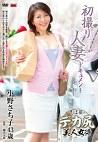 初撮り人妻ドキュメント 小野さち子 四十三歳